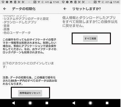 写真元: pc-koubou.jp -「すべて削除」を選択