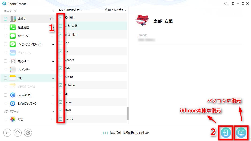 iPhoneからデータを復元する Step 3