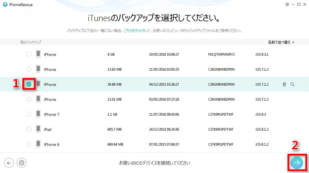 iTunes/iCloudバックアップからiPhoneを復元する Step 2