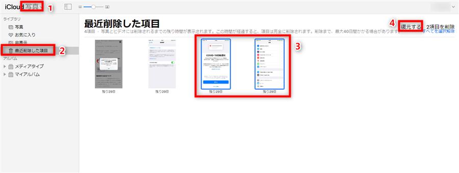 ウェブ版のiCloudから削除した写真を復元