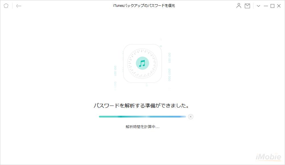 iTunesバックアップのパスワードを復元する