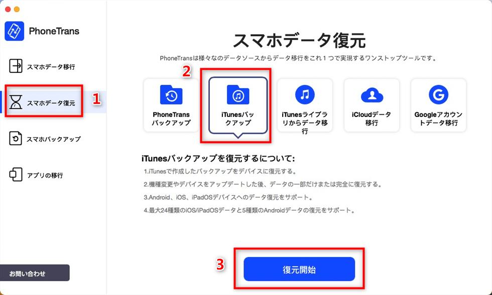「iTunesバックアップ」を選択