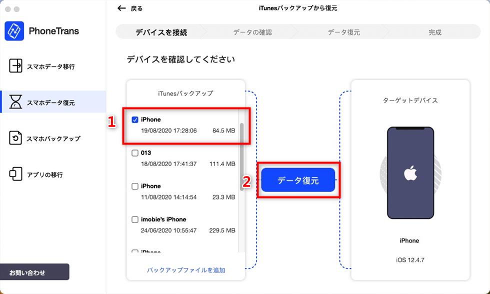 iTunesバックアップを選択