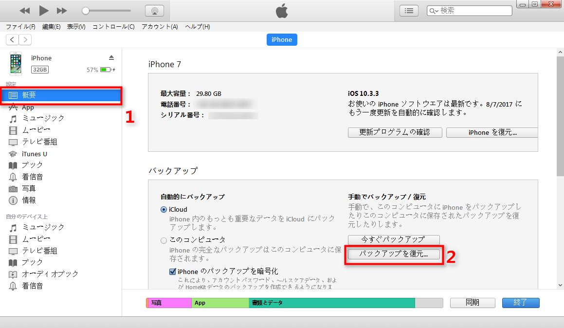 iTunesバックアップからデータをiPhone 7に復元する