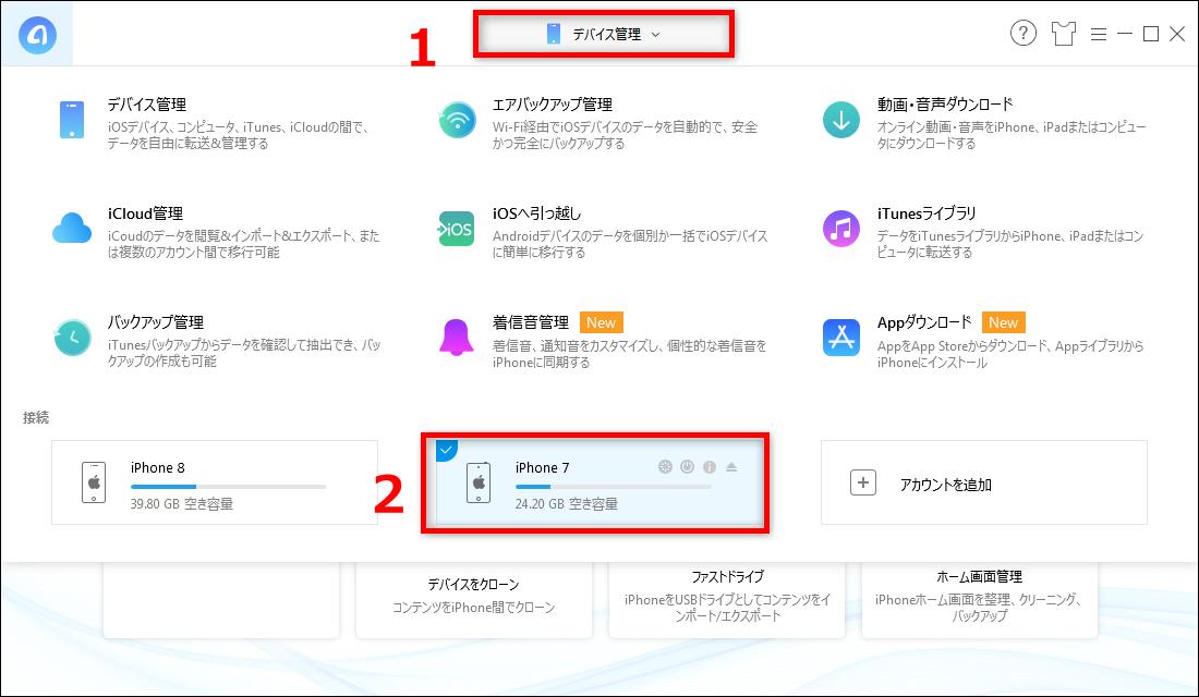 バックアップから復元できない場合にiPhone 7へのデータ移行方法 - Step 1