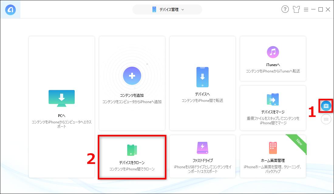 バックアップから復元できない場合にiPhone 7へのデータ移行方法 - Step 2