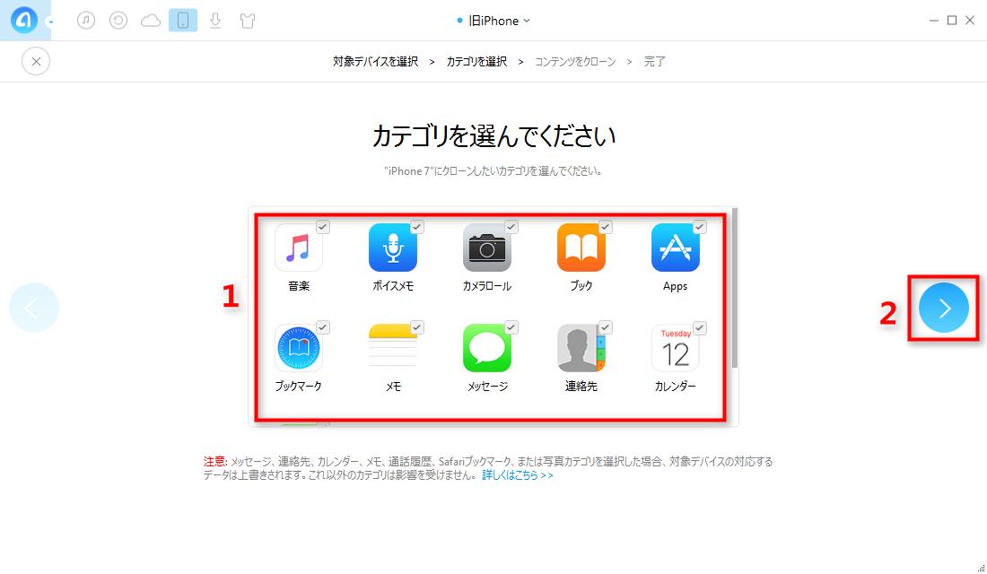 バックアップから復元できない場合にiPhone 7へのデータ移行方法 - Step 3