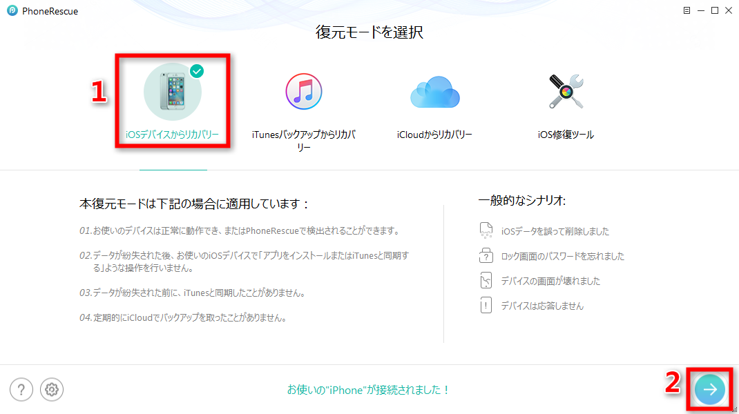 iPhoneのオーディオブックを復元する方法 ステップ1