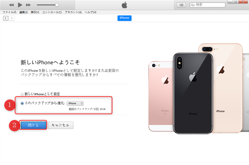 バックアップからiPhoneデータを復元