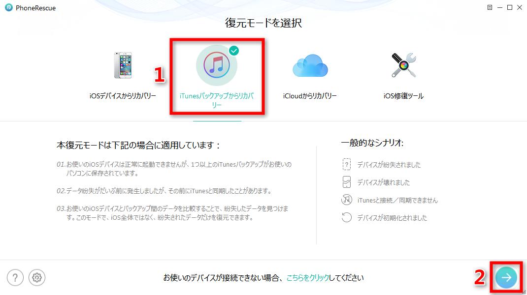 ステップ1 iTunesバックアップからリカバリーモードに入る