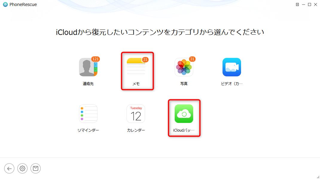 PhoneRescue for iOSでメモを復元する