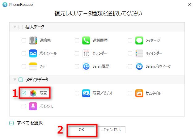iTunesバックアップから写真を復元する方法 ステップ3