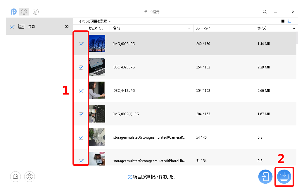 Xperiaから消えた写真・画像を復元する方法 Step 2