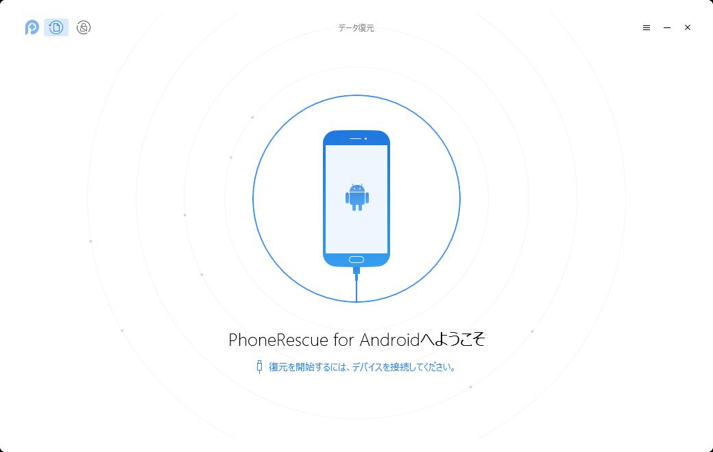 Androidから消えた写真を復元する方法