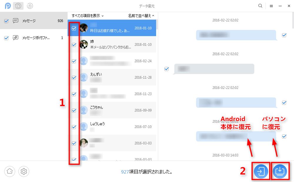 AndroidデバイスのSMSを復元する方法 ステップ2