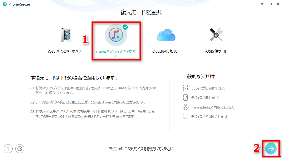 iTunesからアプリデータを復元する ステップ1