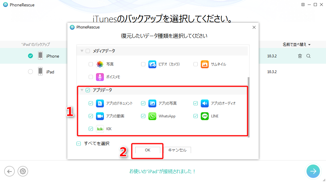 iTunesからアプリデータを復元する ステップ3