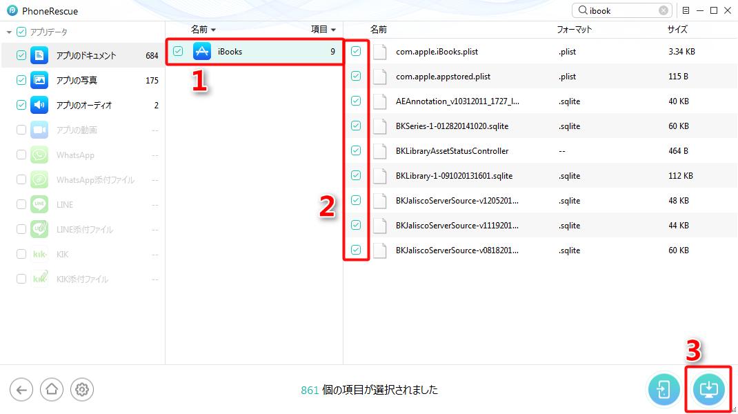 iTunesからアプリデータを復元する ステップ5