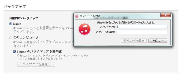 iTunesのバックアップを暗号化