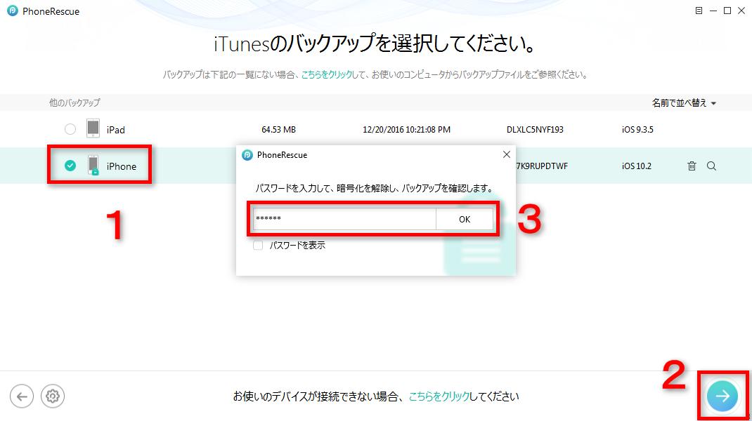 iTunesから暗号化されたデータを復元する ステップ2