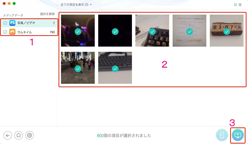 iPad miniから削除された写真を復元-方法1