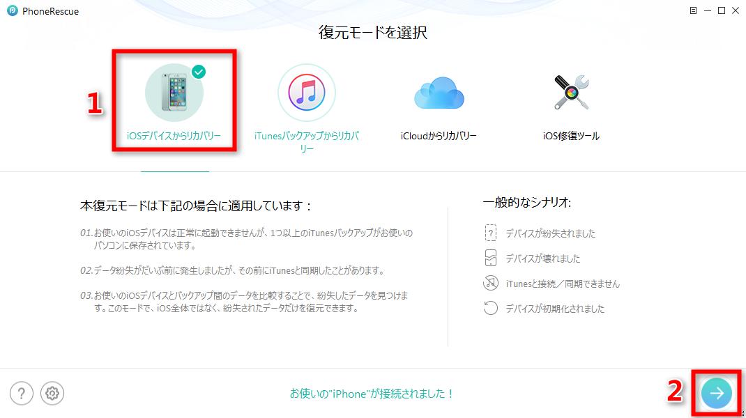 ステップ1 「iOSデバイスからリカバリー」に入る