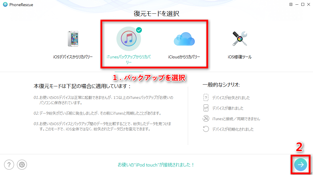 バックアップからiPod touchのボイスメモを復元する ステップ1