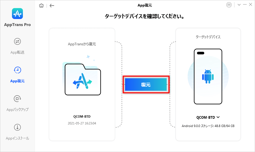 AppTransでWhatsAppチャットを完全に復元する方法