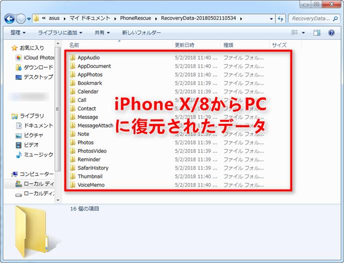 初期化されたiPhone X/8からデータを復元する – パソコンに復元する場合