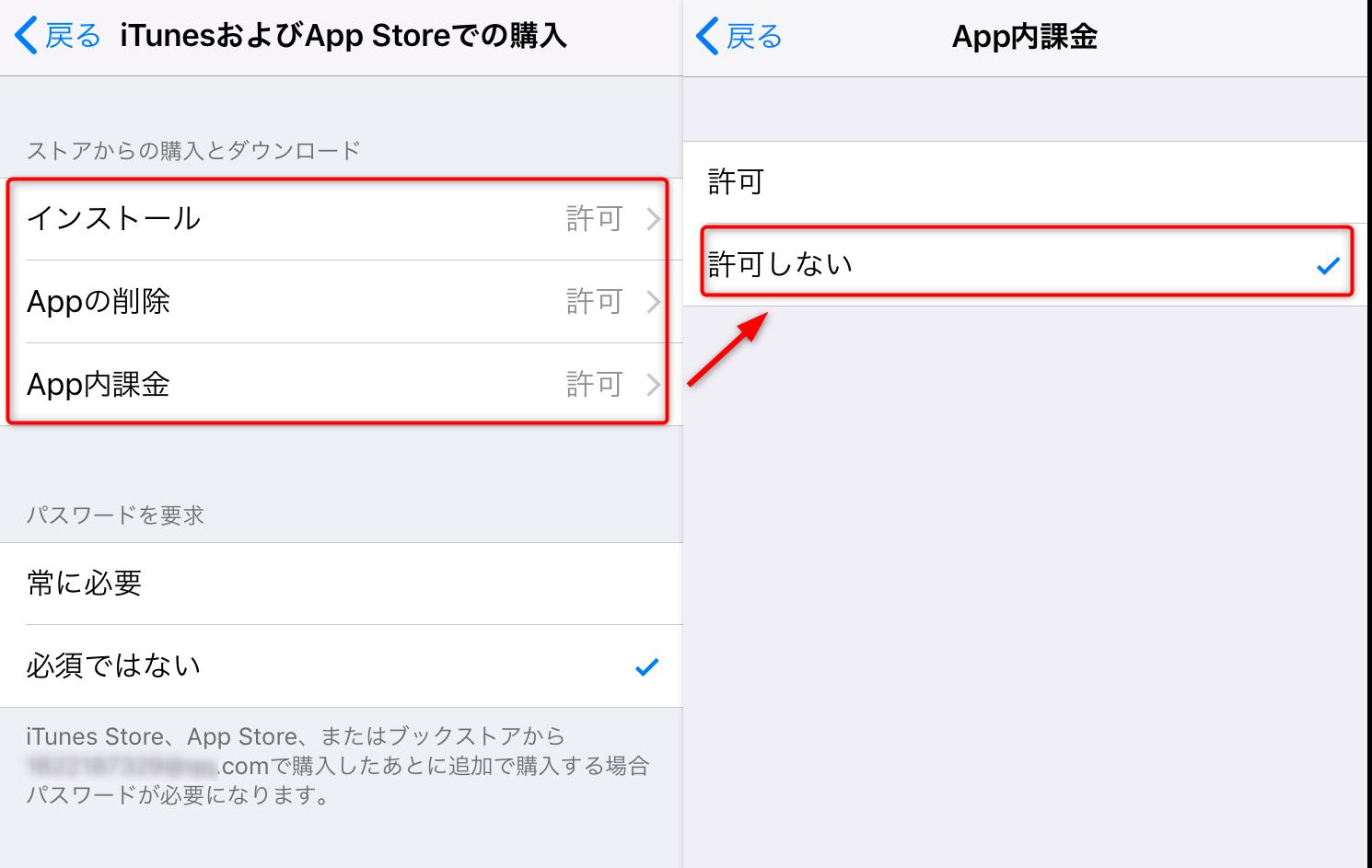 子供のiPhone/iPadで設定すべき機能制限 6