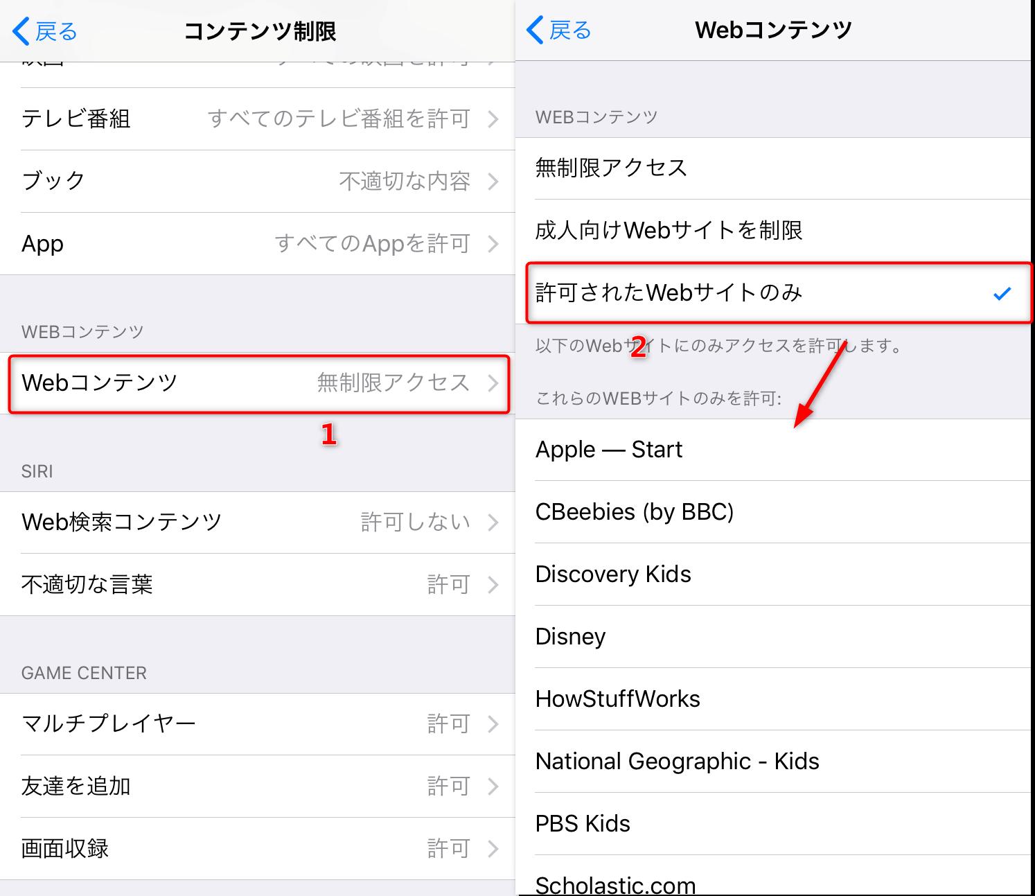 子供のiPhone/iPadで設定すべき機能制限 10