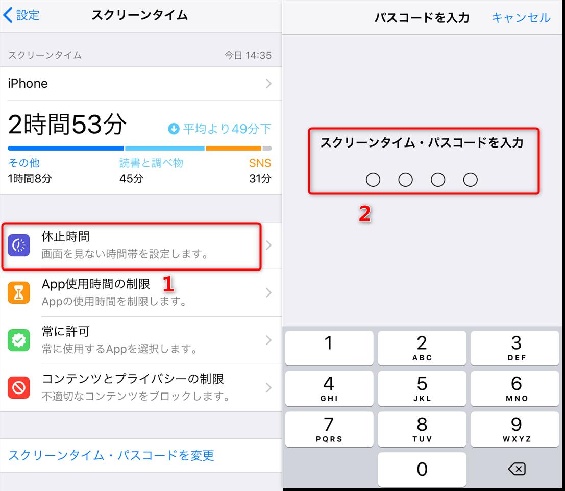子供のiPhone/iPadで設定すべき機能制限 3