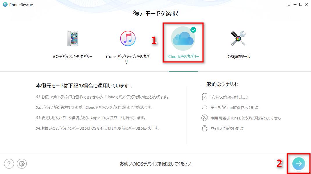 iCloudからiPhoneの削除された連絡先を復元する方法-ステップ 2
