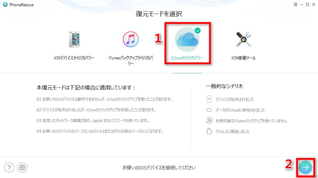 iCloudからデータを復元する方法-Step 2