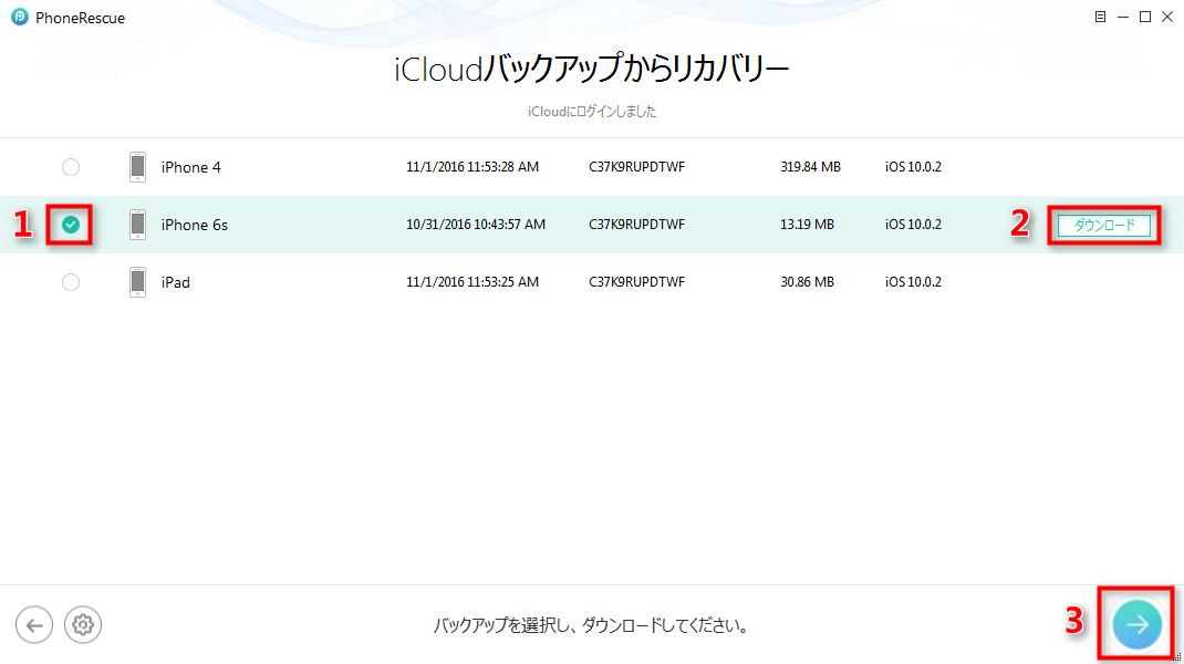 iCloudからiPhoneの削除された連絡先を復元する方法-テップ 3