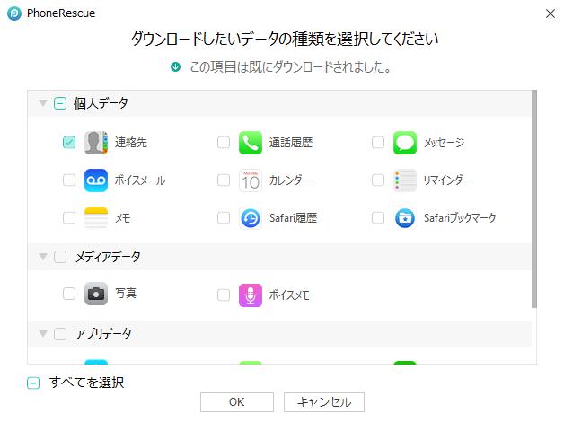 iCloudからiPhoneの削除された連絡先を復元する方法-テップ 4