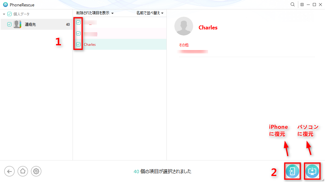 iCloudからiPhoneの削除された連絡先を復元する方法-テップ 5