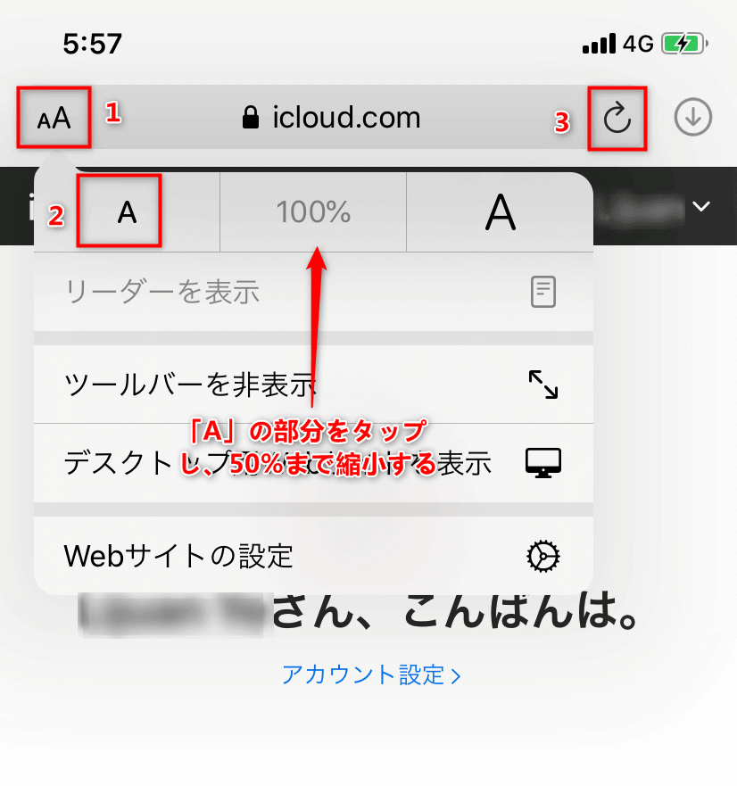 iCloudの連絡先から復元する方法