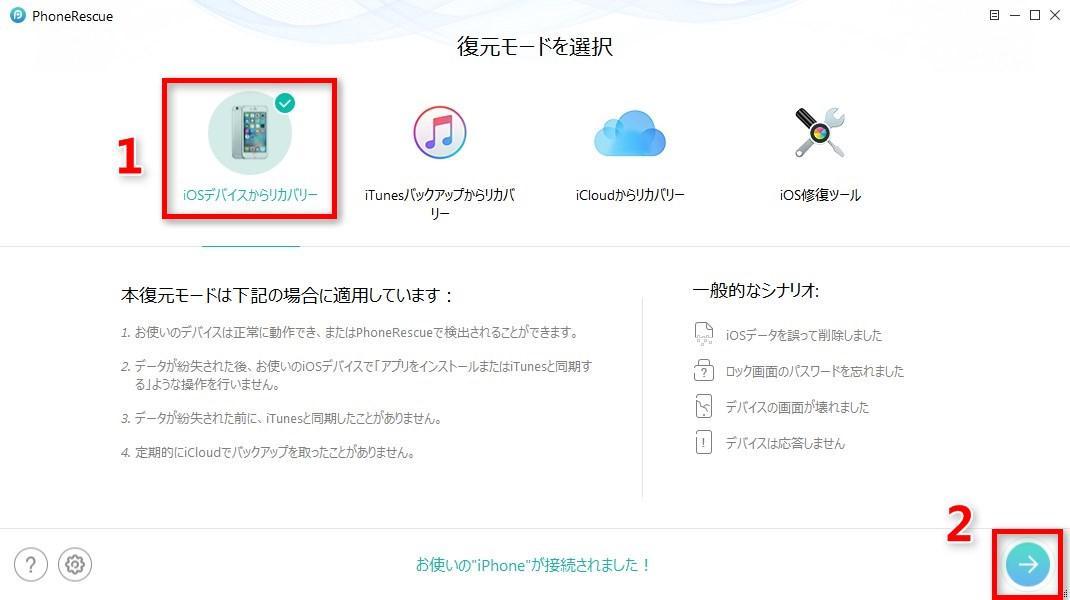 iPhoneのボイスメモが消えた対処法-Step 1
