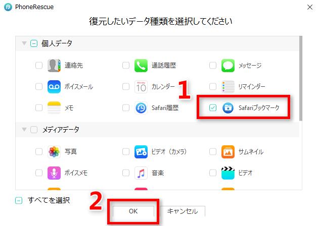 iPhone X/8でSafariのお気に入りが消えた時の対処法 2