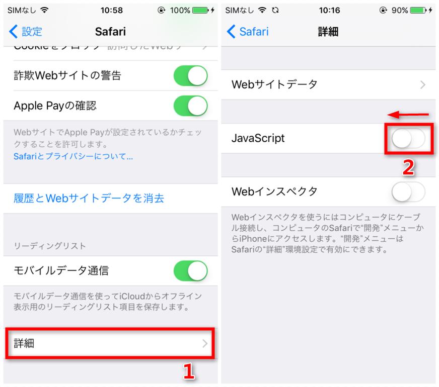 SafariのJavaScriptをオフにする