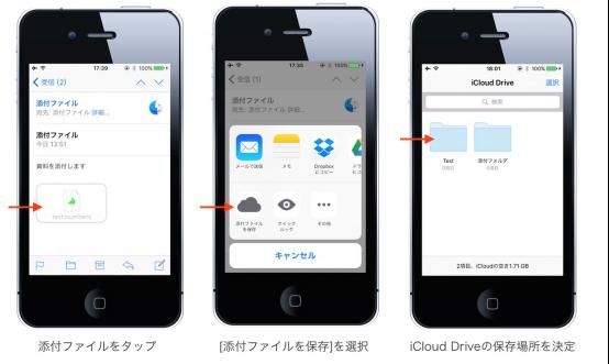 写真元:http://applech2.com/ メールの添付ファイルをiCloud Driveに保存