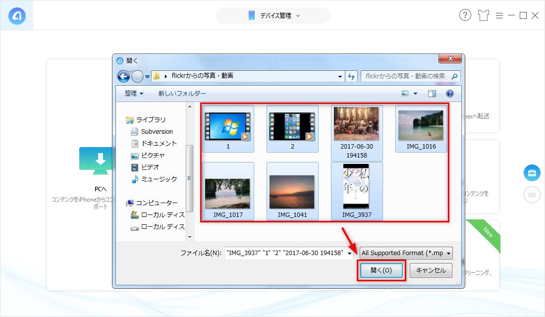 Flickrの写真・動画をiPhone・iPadに保存できる