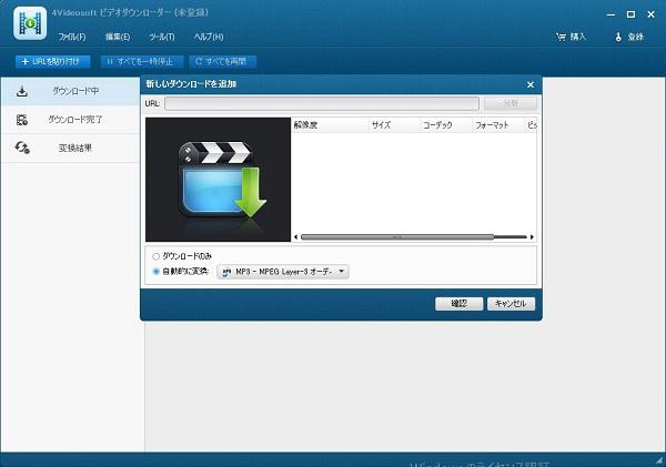 写真元: 4videosoft.jp - 「+URLを貼り付け」を選択