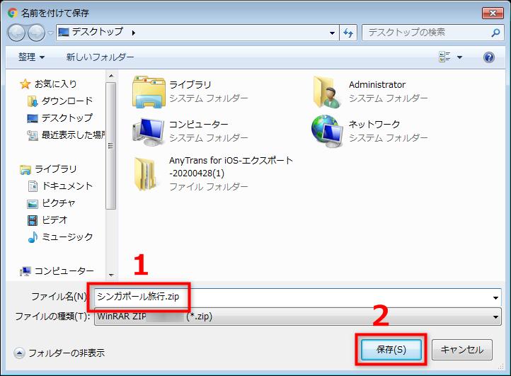 HEICをJPGに変換する方法 - JPGの画像を名前つけて保存