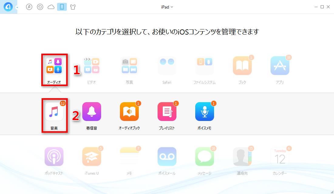 ステップ2:iPadの音楽管理画面に入る