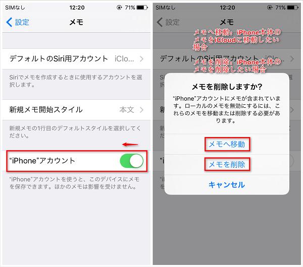 iPhoneのメモをiCloudだけに保存する方法 - 2
