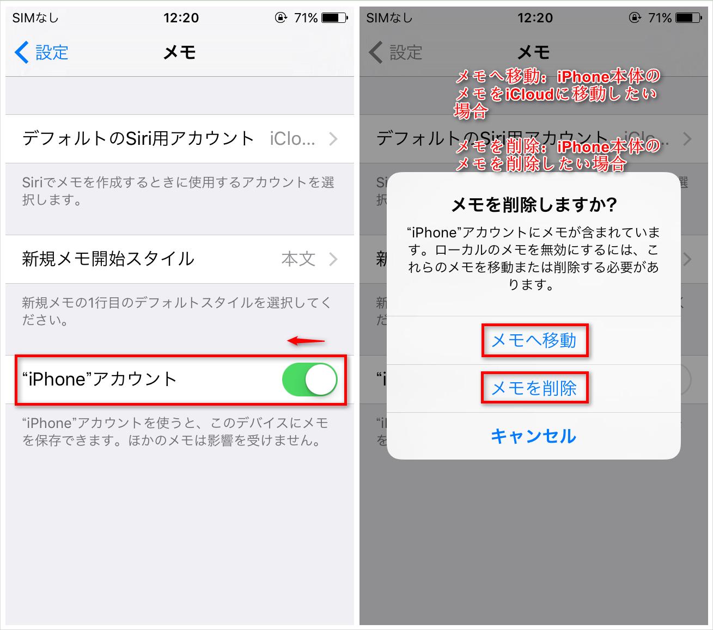 ステップ2-iPhoneアカウントをオフにする