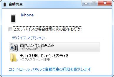 iPhoneの写真をWindows 7パソコンに保存する方法