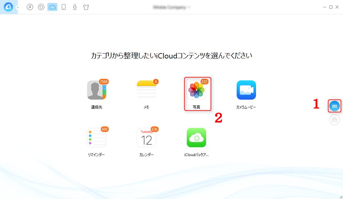 iPhoneの写真をiCloudに保存する Step3